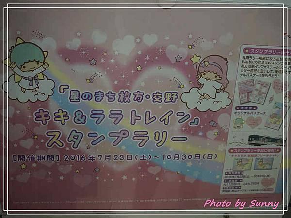 京阪電鐵小雙星列車1.jpg