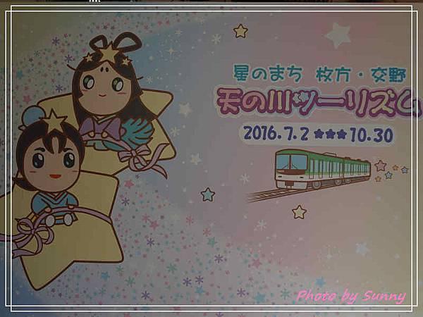 京阪電鐵小雙星列車6.jpg
