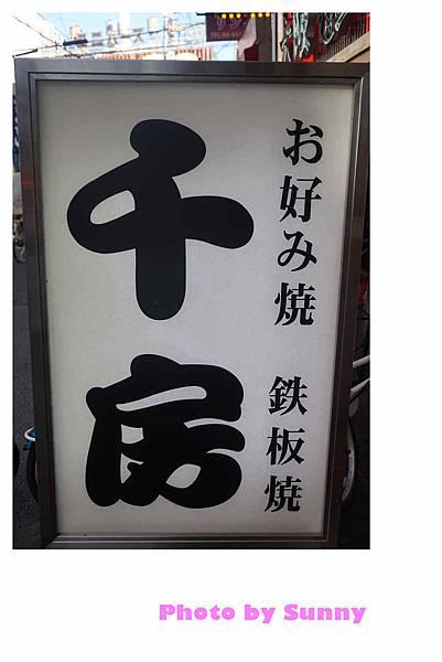 千房大阪燒19.jpg