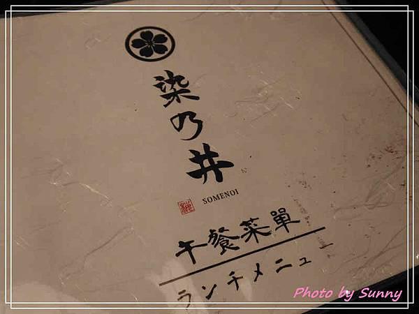 染乃井2.jpg