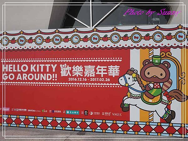Hello Kitty歡樂嘉年華1.jpg