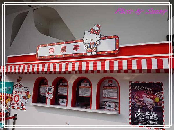Hello Kitty歡樂嘉年華2.jpg
