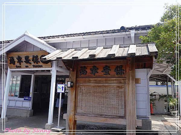 2017台南慶生之旅保安車站2.jpg
