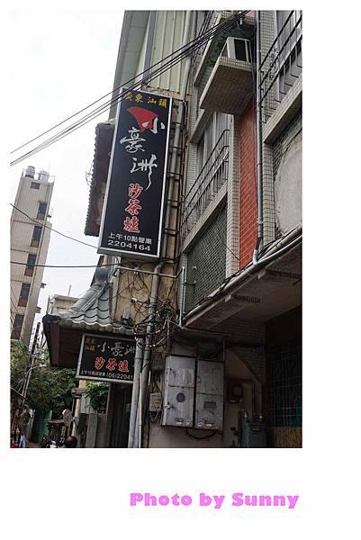 2017台南慶生之旅小豪洲7.jpg