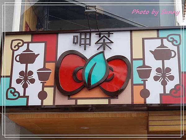 2017台南慶生之旅kitty甲茶1.jpg