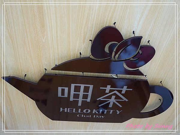 2017台南慶生之旅kitty甲茶3.jpg