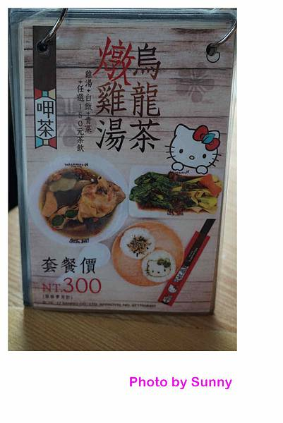 2017台南慶生之旅kitty甲茶50.jpg
