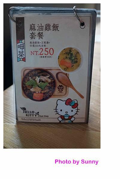 2017台南慶生之旅kitty甲茶51.jpg