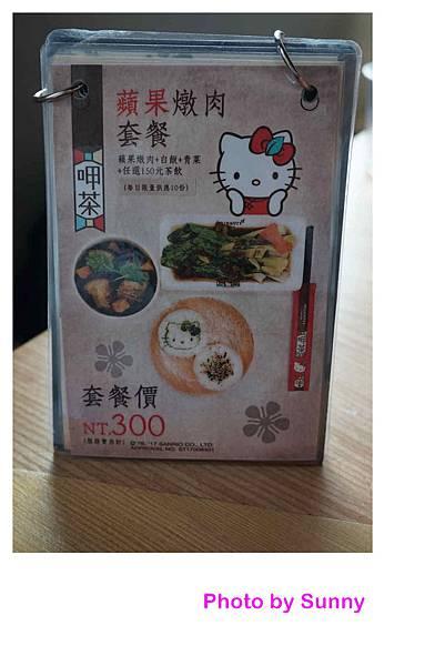 2017台南慶生之旅kitty甲茶52.jpg