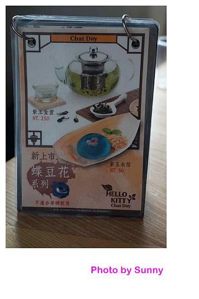 2017台南慶生之旅kitty甲茶54.jpg