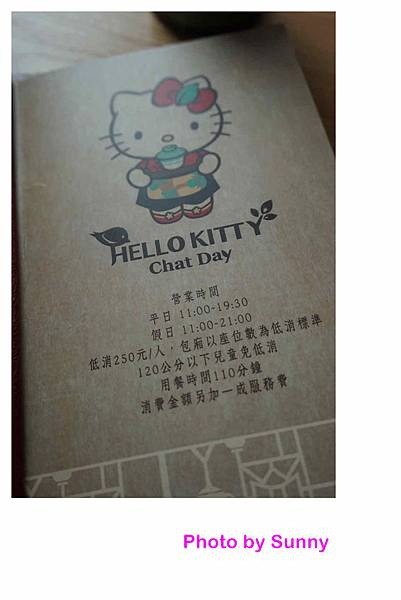 2017台南慶生之旅kitty甲茶57.jpg
