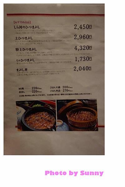 鰻魚飯12.jpg