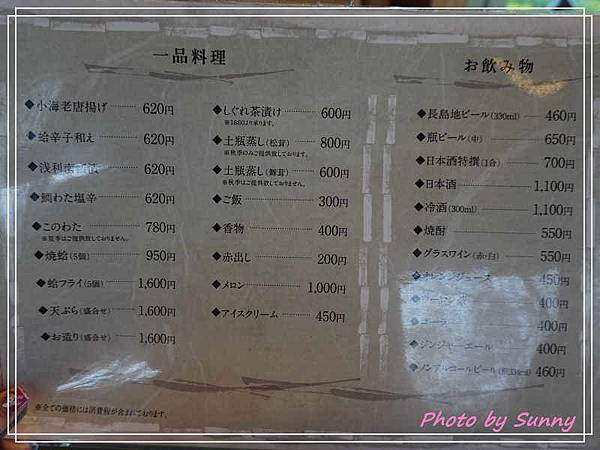 名花之里翡翠日本料理1.jpg