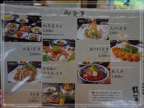 名花之里翡翠日本料理2.jpg