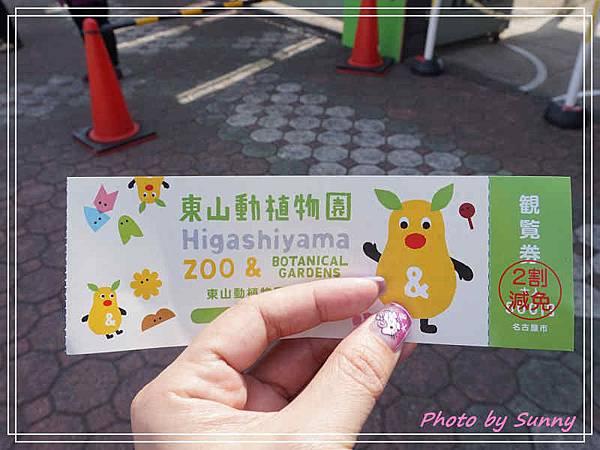 東山動植物園2.jpg