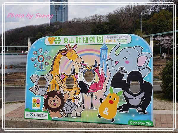 東山動植物園22.jpg