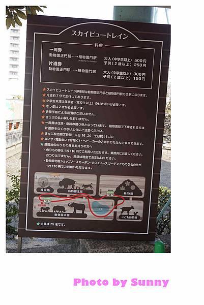東山動植物園34.jpg