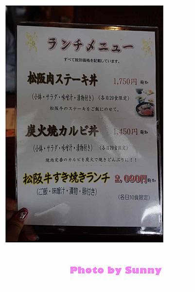 一升松阪牛燒肉18.jpg