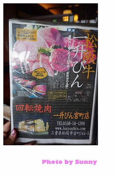 一升松阪牛燒肉21.jpg