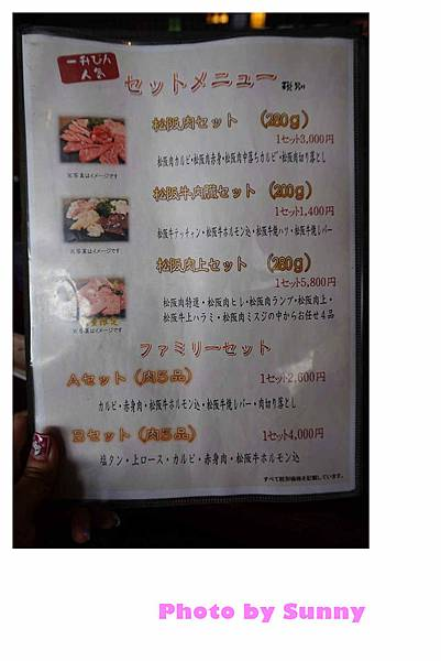 一升松阪牛燒肉22.jpg