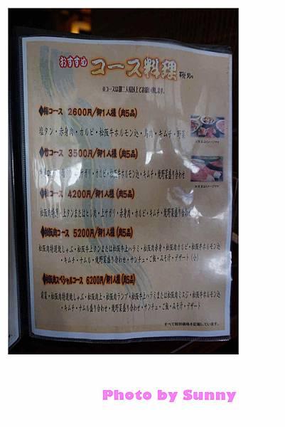 一升松阪牛燒肉23.jpg