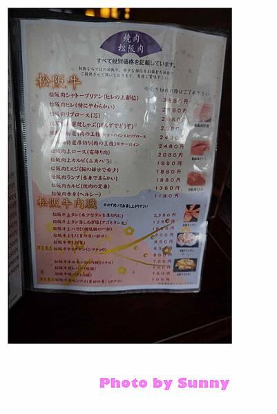 一升松阪牛燒肉24.jpg