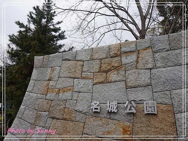名城公園1.jpg