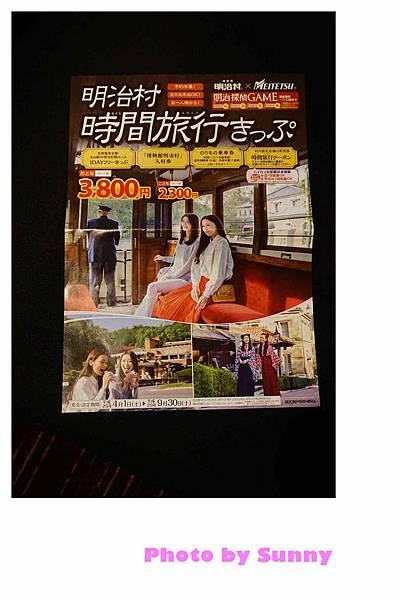 名鐵明治村時間旅行車票2.jpg