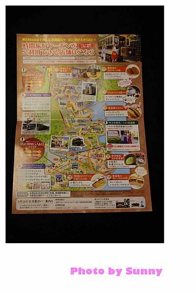 名鐵明治村時間旅行車票3.jpg