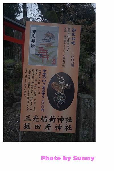 三光稻荷神社3.jpg