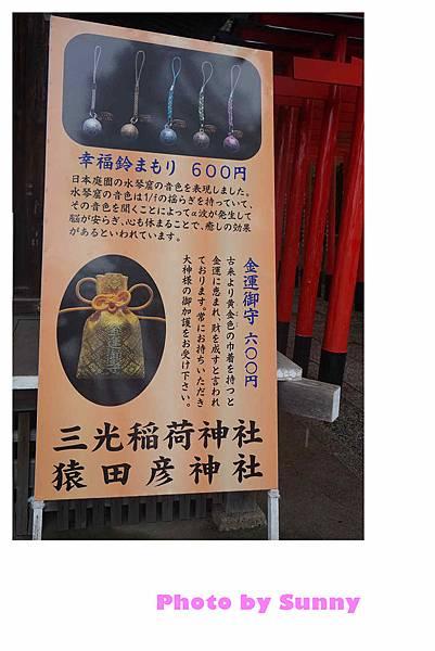 三光稻荷神社7.jpg