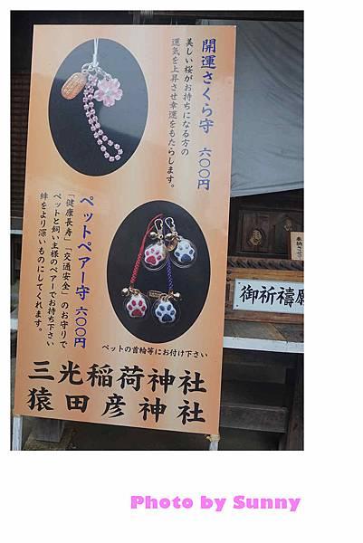 三光稻荷神社8.jpg