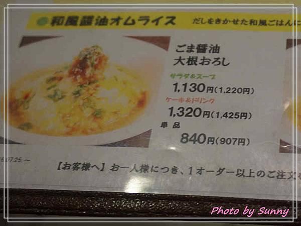 蛋包飯3.jpg