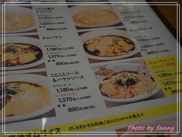 蛋包飯5.jpg