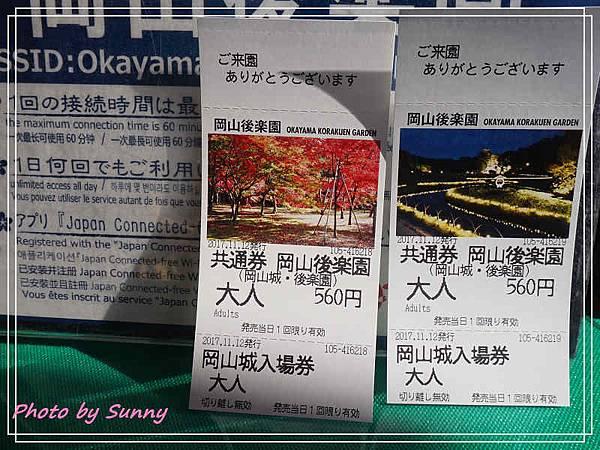 岡山後樂園1.jpg