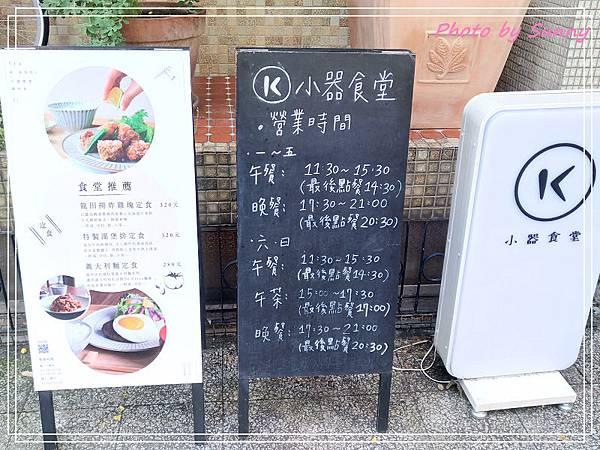 小器食堂溫州店2.jpg