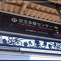 京王多摩中心車站1.jpg
