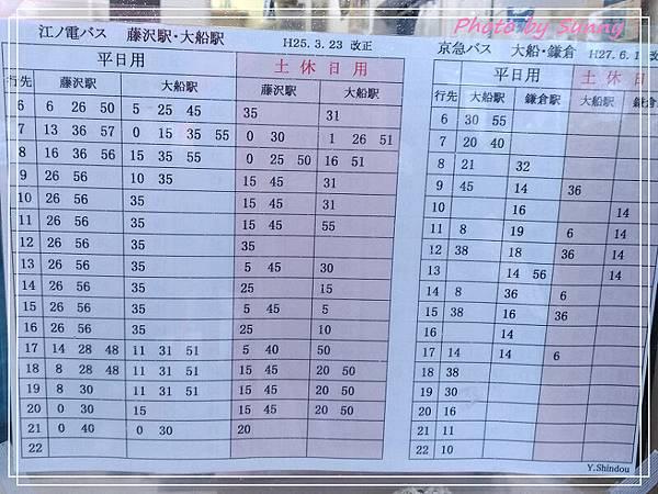 江之島kitty茶寮餐廳53.jpg