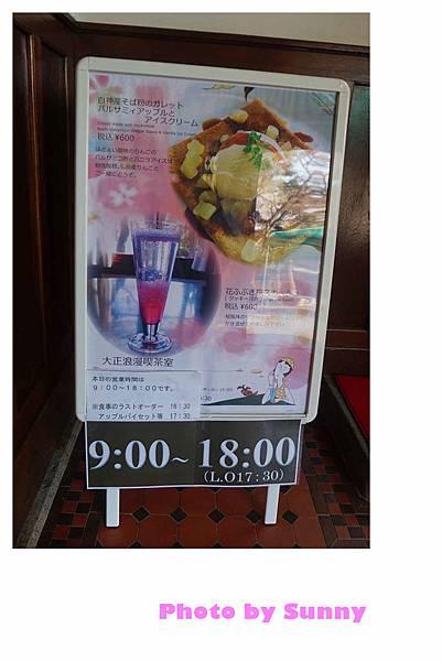大正浪漫喫茶屋17.jpg