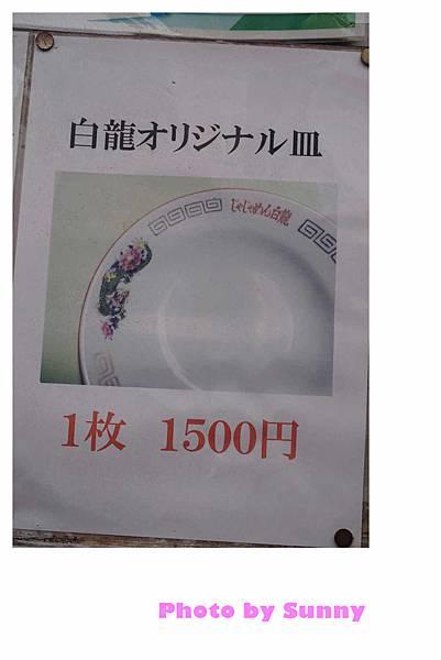 盛岡白龍炸醬麵19.jpg