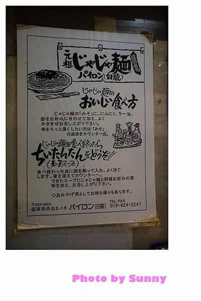 盛岡白龍炸醬麵20.jpg