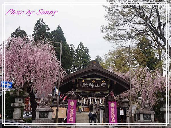 櫻山神社1.jpg