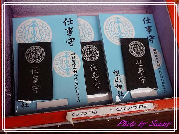 櫻山神社12.jpg