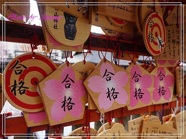 櫻山神社16.jpg