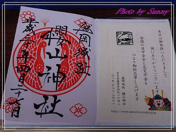櫻山神社22.jpg