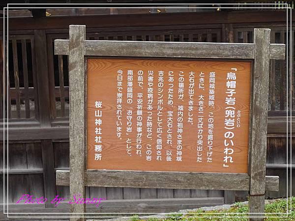 櫻山神社25.jpg