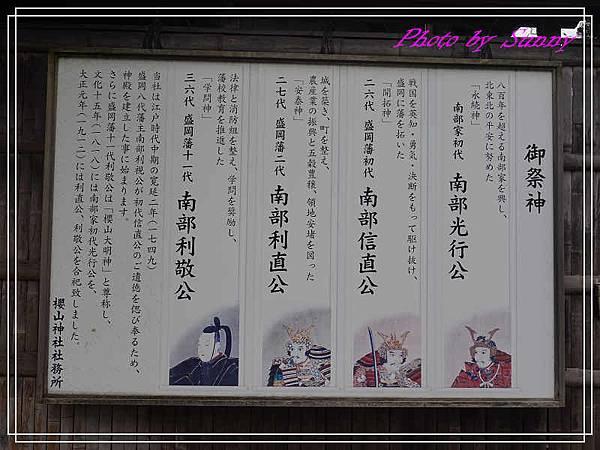 櫻山神社27.jpg