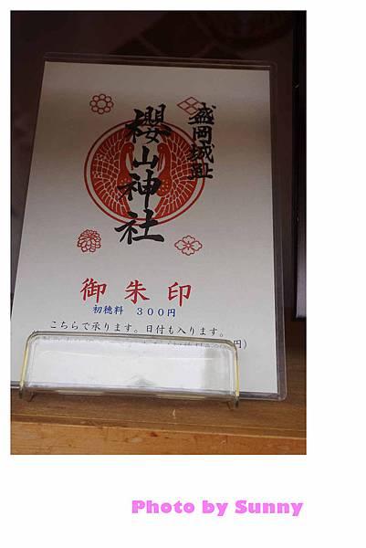 櫻山神社30.jpg