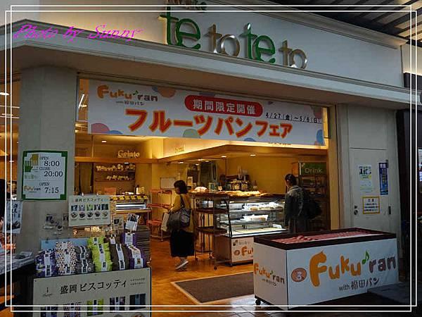 福田麵包6.jpg