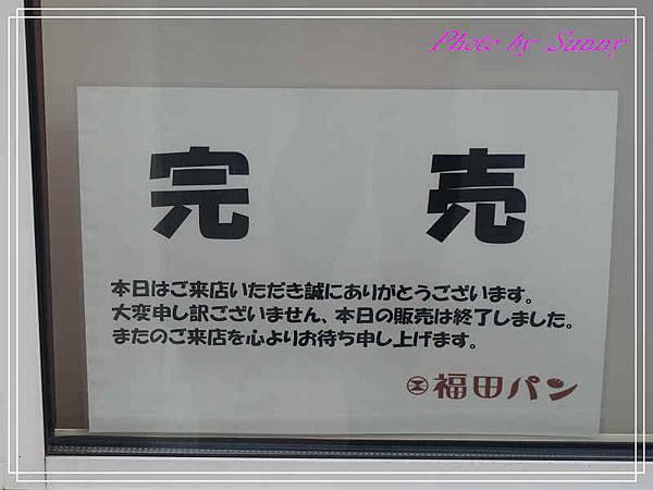 福田麵包5.jpg